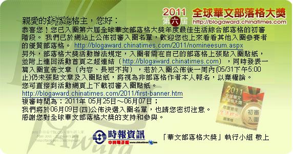 [入圍感言]賀文‧入圍2011第六屆全球華文部落格大獎初審 Nominated by 2011 Chinatimes Blog Award