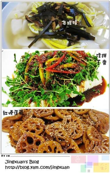 [中韓素烹飪班8]年糕湯.涼拌豆腐.紅燒蓮藕
