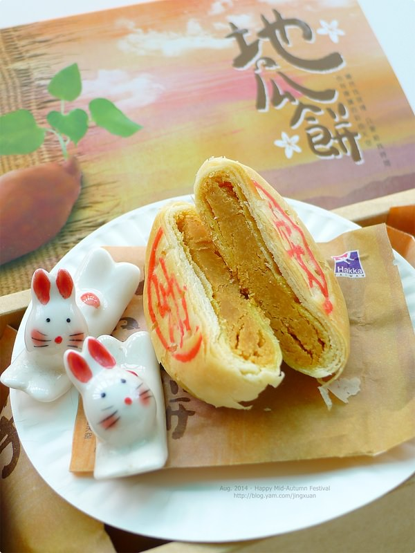 [食誌]伴手禮.幼安歡喜兒咖啡屋(地瓜餅).Yu An Related Children's Home Miaoli R.O.C(Sweet Potato Pastry)