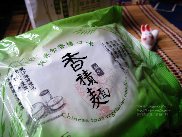 [下廚]慈濟香椿素泡麵(香積麵).Chinese Toon Veggie Noodles