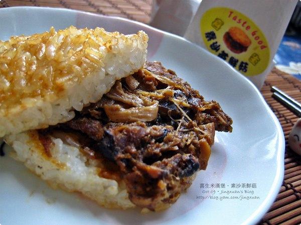 [食誌]台北市.團購.喜生米漢堡素沙茶鮮菇口味 Kisei Vegetarian Rice Burger