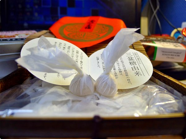 [食誌]伴手禮.三盆糖(香川, 日本), Kagawa Prefecture, Japan
