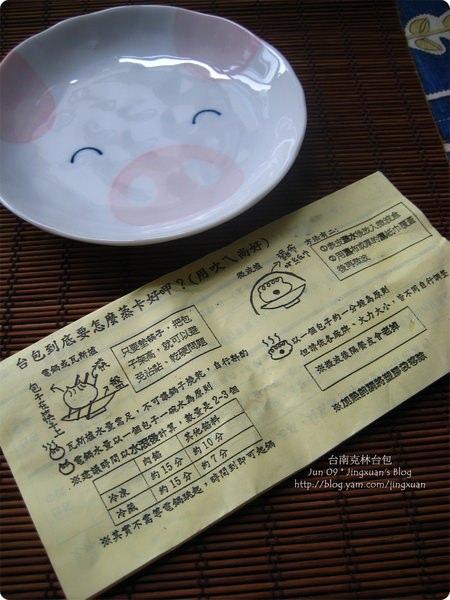 [食誌]團購.台南克林台包.台北姜太太包子 Ke Lin & Mrs. Jiang Veggie Bun