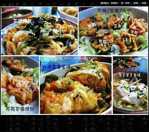 [中韓素烹飪10]石鍋拌飯.紅燒高麗菜捲.黃豆芽豆腐湯
