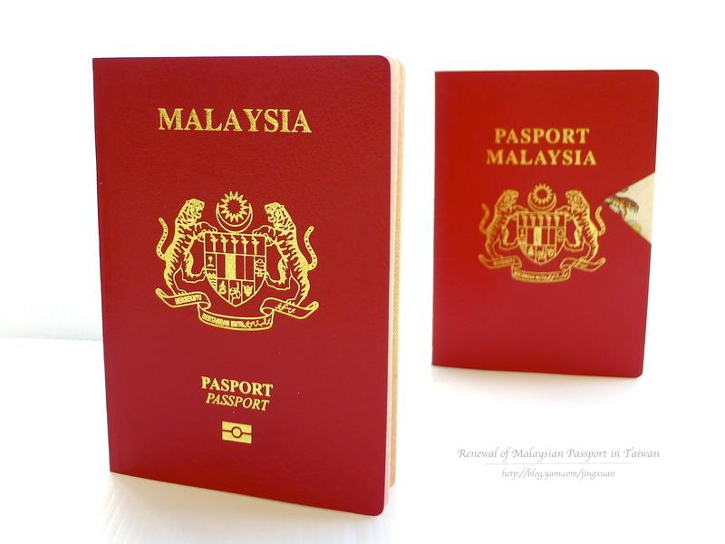 [申辦] 2014年在台申辦馬來西亞護照和台灣永久居留證等資料異動.2014 M'sian Passport Renewal Application at Taipei and APRC Information Change