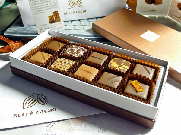 [試食]甜豆子 法式手工巧克力.Sucré Cacao Handmade Chocolate
