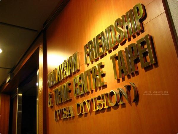 [申辦] 2010年在台申辦馬來西亞護照和台灣永久居留證等資料異動.2010 M'sian Passport Renewal Application at Taipei and APRC Information Change etc
