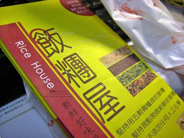[食誌]台北市南軟.飯糰屋園區店 Rice House
