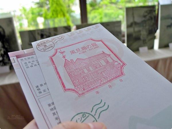 [日本遊誌]Kobe:北野異人館區(Kitano Ijinkan).風見雞館(Weathercock House)
