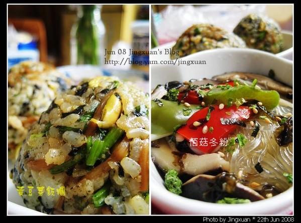 [中韓素烹飪14]黃豆芽飯糰.佰菇燴飯(或冬粉煲).釀茄子