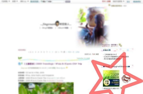 [入圍感言]賀文‧入圍2009第五屆全球華文部落格大獎初審 Nominated by 2009 Chinatimes Blog Award
