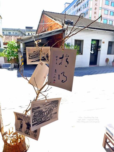 [遊誌]宜蘭.頭城老街與蘭陽博物館 Toucheng Old Street, Lanyang Museum, etc.