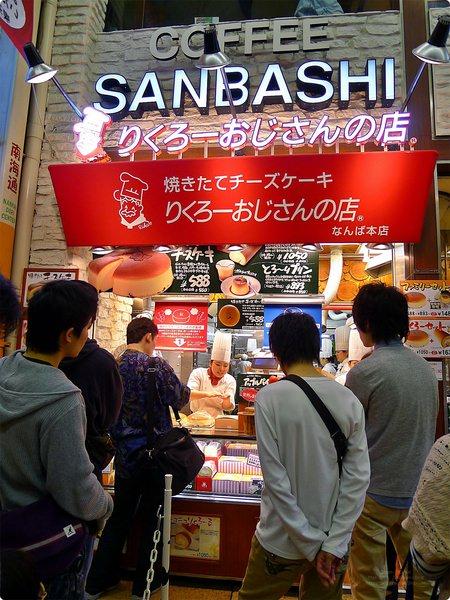 [日本食誌]Osaka:大阪伴手禮.Rikuro's Cheese Cake and 千日前道具屋筋商店街