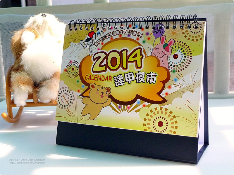 [公益]2014 熊痞痞 vs 兔眠眠 逢甲夜市公益年歷(兒童福利聯盟) 2014 Desk Calendar of The Child Welfare League Foundation.Designed by rabbit.part(Theme: FengJia nightmarket)