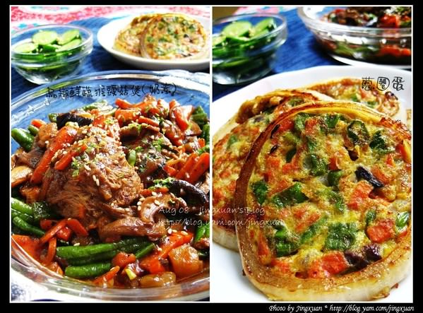 [下廚]蔥圈蛋.自然緣素烏椒鮮蔬猴頭菇煲(奶素)調理包