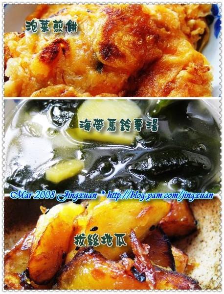 [中韓素烹飪班4]泡菜煎餅.拔絲地瓜.海帶馬鈴薯湯