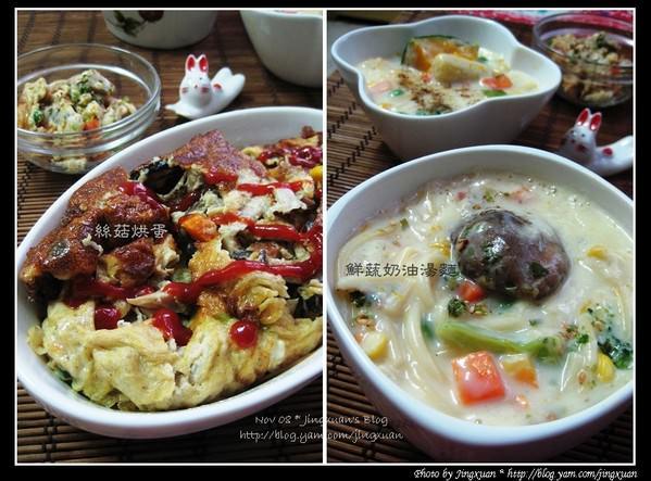[下廚]絲菇烘蛋.自然緣素法式鮮蔬奶油湯麵