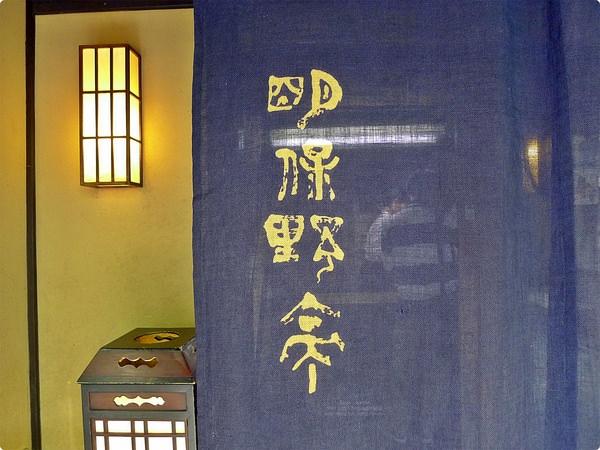 [日本食誌]Kyoto:京都午餐.明保野亭.湯豆腐.京料理(あけぼのてい)