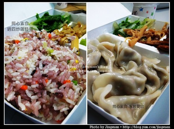 [食誌]同心素食便當.Tongxin Veggie  Lunch Box(1)