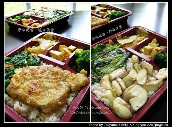 [食誌]原味便當.Realtaste  Lunch Box(1)