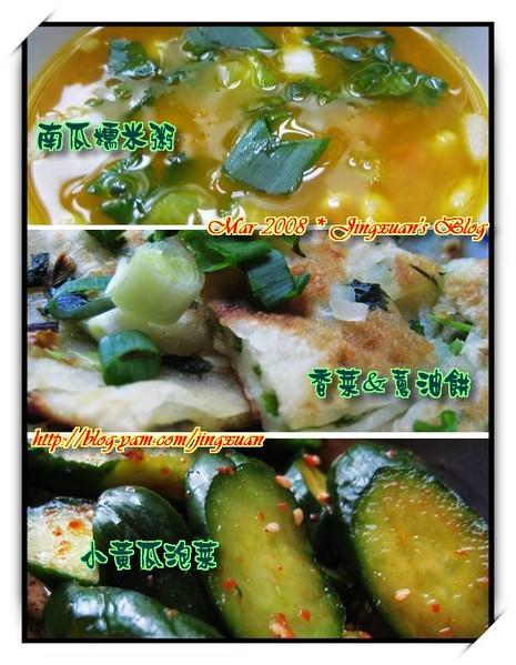 [中韓素烹飪班3]香菜&蔥餅.南瓜粥.小黃瓜泡菜