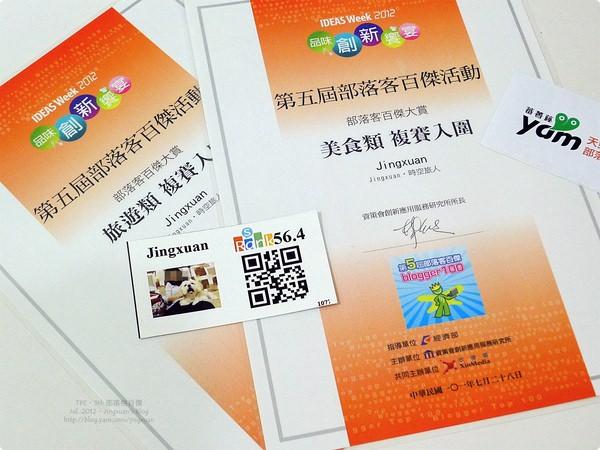 [入圍]2012年第五屆部落格百傑美食與旅遊組.Nominated by 5th Blogger 100(Gastronomy and Travel Blogs)