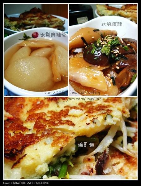 [中韓素烹飪13]綠豆煎餅.紅燒佰菇.水梨茶(含7/6新課程菜單)