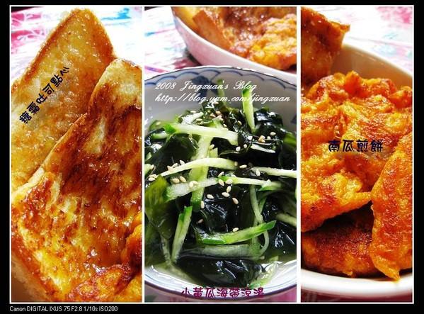 [中韓素烹飪班7]南瓜煎餅.糖霜吐司點心.小黃瓜海帶涼湯